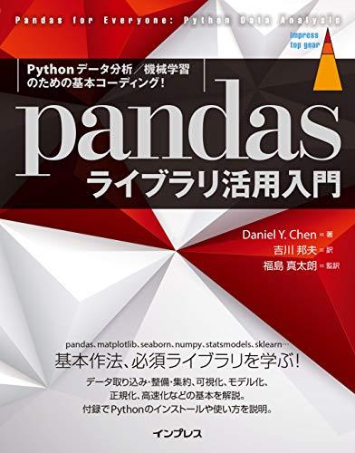 [画像:Pythonデータ分析/機械学習のための基本コーディング! pandasライブラリ活用入門 (impress top gear)]