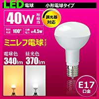 ★LED電球 レフランプ E17 40W 相当 電球色 調光器対応 LB3017D
