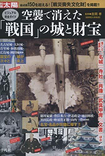 空襲で消えた「戦国」の城と財宝 (別冊太陽スペシャル)