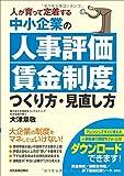 日本実業出版社 大津 章敬 人が育って定着する 中小企業の「人事評価・賃金制度」つくり方・見直し方の画像