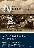 「動く墓──沖縄の都市移住者と祖先祭祀」販売ページヘ