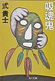 吸魂鬼 (角川文庫 (5547))