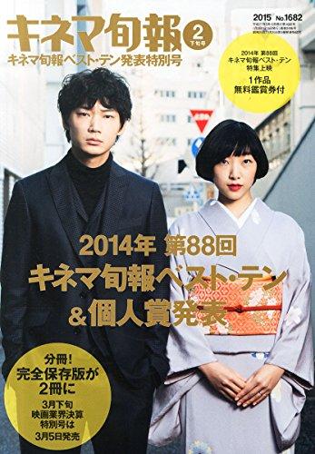 キネマ旬報 2015年2月下旬 キネマ旬報ベスト・テン発表特別号 No.1682