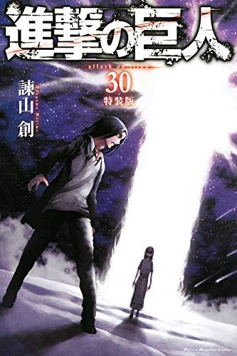 進撃の巨人(30)特装版 (プレミアムKC)