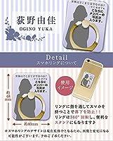 NGT48 荻野由佳 おぎゆか スマホリング 神の手 限定 世界はどこまで青空なのか ナニカガイル セカンドシングル