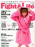 Fight&Life (ファイトアンドライフ) 2013年 12月号 [雑誌]
