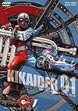 キカイダー01 Vol.1[DVD]