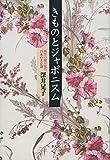 きものとジャポニスム: 西洋の眼が見た日本の美意識