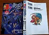 爆れつハンター 12 (電撃コミックス)