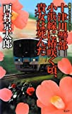 十津川警部 小浜線に椿咲く頃、貴女は死んだ