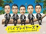 バイプレイヤーズ ~もしも名脇役がテレ東朝ドラで無人島生活したら~ DVD BOX[DVD]