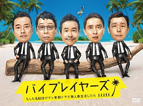バイプレイヤーズ ~もしも名脇役がテレ東 朝ドラで無人島生活したら~ DVD BOX(4枚組)