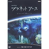 プラネットアース Episode3 洞窟 未踏の地下世界 [DVD]