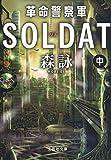 革命警察軍SOLDAT(ゾル) 中巻 (文芸社文庫)