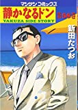 静かなるドン 58 (マンサンコミックス)