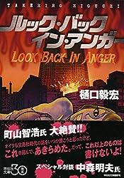ルック・バック・イン・アンガー (祥伝社文庫)
