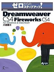 ゼロからのステップアップ!Adobe Dreamweaver CS4 with Fireworks CS4 for Windows & Macintosh