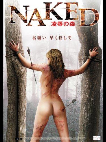 NAKED 凌辱の森 (字幕版)