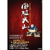 風林火山―NHK大河ドラマ歴史ハンドブック (NHKシリーズ)