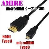 【 あい・くりっくオリジナル AMIRE アミレ microHDMIケーブル 】 High Speed 1.4規格 フルハイビジョン Xperia acro acr対応 完全交換保証 (3m)