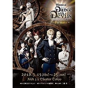 ミュージカル「Dance with Devils~Fermata~」BD [Blu-ray]