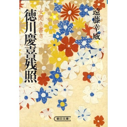 女聞き書き 徳川慶喜残照 (朝日文庫)