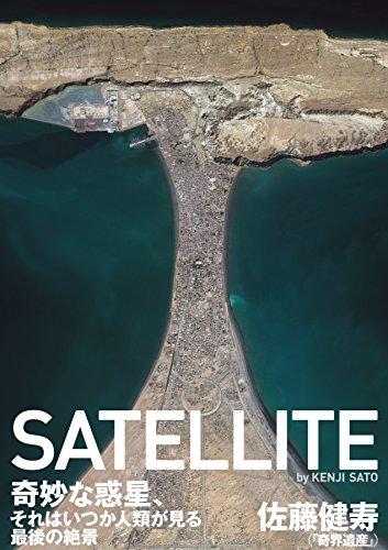 SATELLITE (サテライト)の詳細を見る
