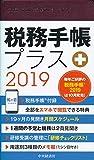 税務手帳プラス2019