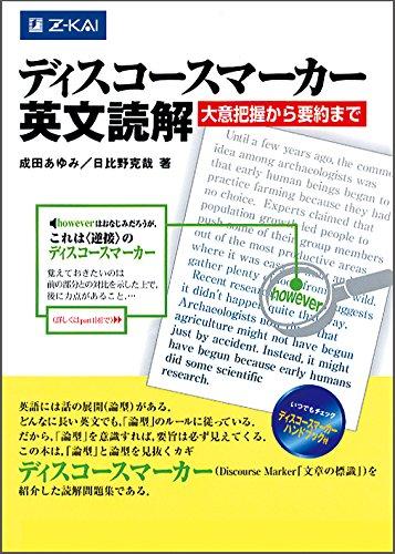 Z会『ディスコースマーカー英文読解』