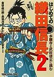 マンガで攻略! はじめての織田信長 コミック 1-2巻セット