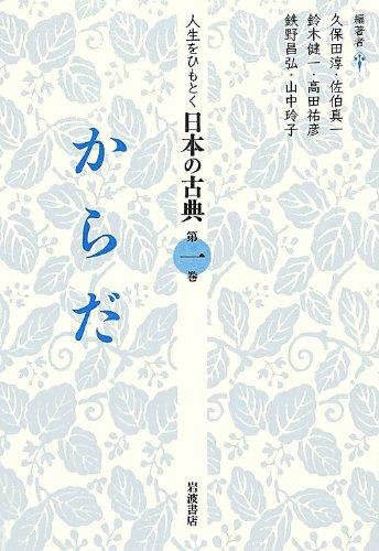 からだ (人生をひもとく 日本の古典 第一巻)の詳細を見る