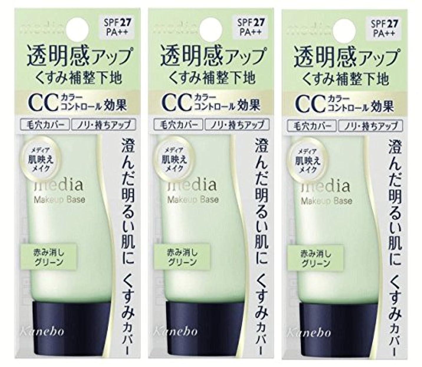 汚物シーズン約【3個セット】カネボウメディア(media) メイクアップベースS(グリーン)