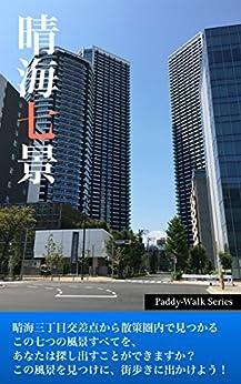 [Team Paddy]の晴海七景 〜「Paddyウォーク」シリーズ〜