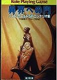 異界への門―ソード・ワールドSFCシナリオ集 (富士見文庫―富士見ドラゴンブック)