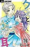 クズとケモ耳【マイクロ】(15) (フラワーコミックス)