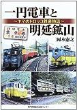 一円電車と明延鉱山―ヤマのトロッコ鉄道物語 画像