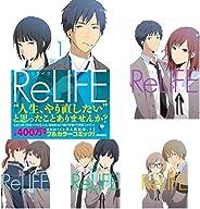 ReLIFE 全15巻 新品セット