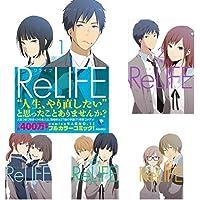 ReLIFE 1-10巻 新品セット (クーポン「BOOKSET」入力で+3%ポイント)