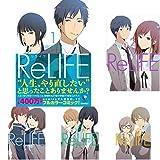 ReLIFE 1-12巻 新品セット (クーポン「BOOKSET」入力で+3%ポイント)