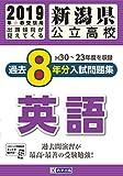 新潟県公立高校過去8年分(H30―23年度収録)入試問題集英語2019年春受験用(実物紙面の教科別過去問) (公立高校8ヶ年過去問)
