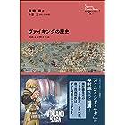 ヴァイキングの歴史 (創元世界史ライブラリー)