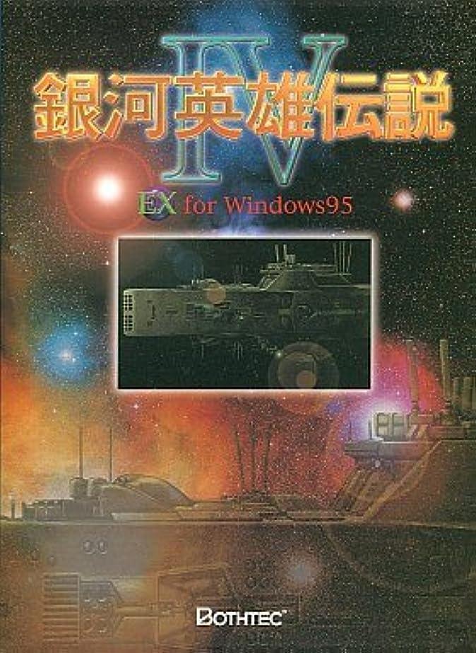 乳白きらきら噴火銀河英雄伝説4 EX for Windows 初回版