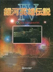 銀河英雄伝説4 EX for Windows 初回版
