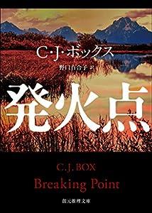 発火点 猟区管理官ジョー・ピケット・シリーズ (創元推理文庫)