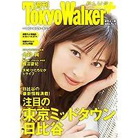 週刊 東京ウォーカー+ 2018年No.16 (4月18日発行) [雑誌]