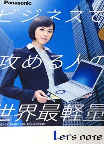 比嘉愛未 非売品 クリアファイル パナソニックPanasonic 世界最軽量PCのCM広告品