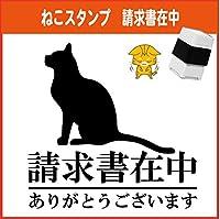 既製品「請求書在中ありがとうございます・猫」ブラザースタンプ印字面27×27mmインク黒色SNM-03030038