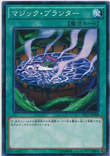 遊戯王OCG マジック・プランター ノーマル AT17-JP008