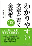 「わかりやすい」文章を書く全技術100