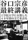谷口宗彦最終講義 工学院大学に在籍した49年間の全てを語る